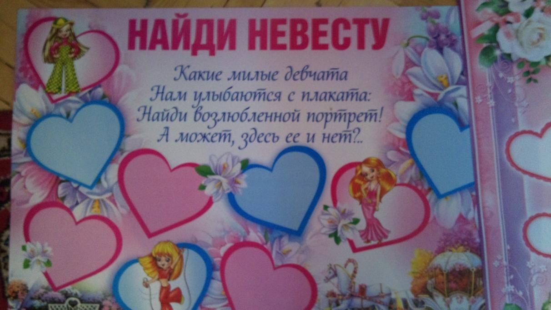 Плакат с поцелуями на выкуп своими руками 57